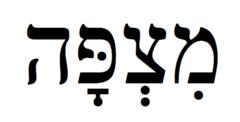 mizpah 3